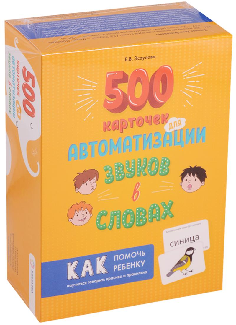 500 карточек для автоматизации звуков в словах