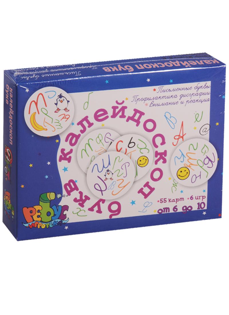 Мазина В.: Калейдоскоп букв. Письменные буквы. Профилактика дисграфии. Внимание и реакция. 55 карт. 6 игр. От 6 до 10 лет