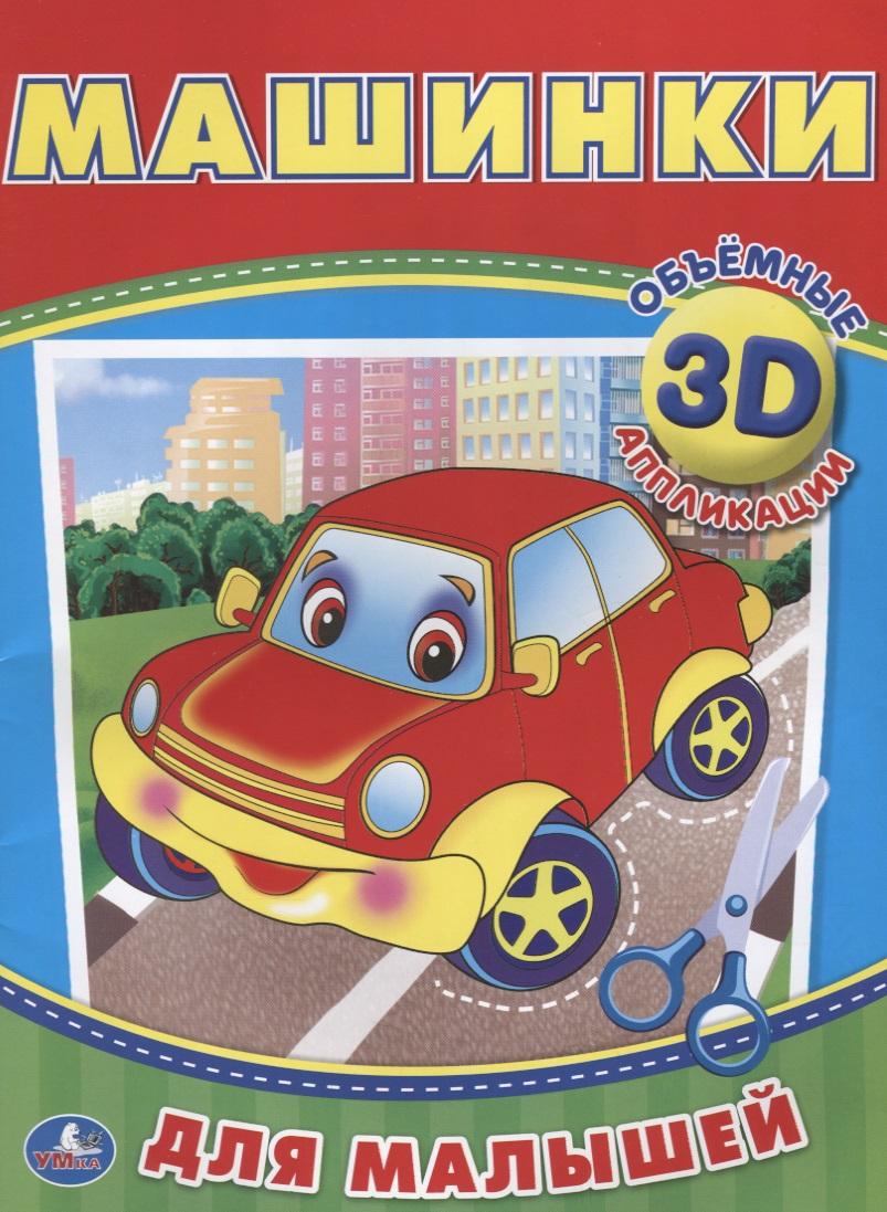 Машинки Объемные 3D аппликации для малышей