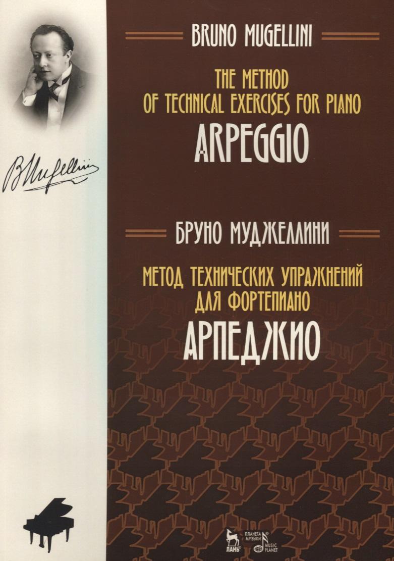 Муджеллини Б. Метод технических упражнений для фортепиано. Арпеджио. Учебное пособие