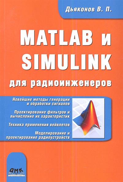 Дьяконов В. MATLAB и SIMULINK для радиоинженеров color image watermarking using matlab