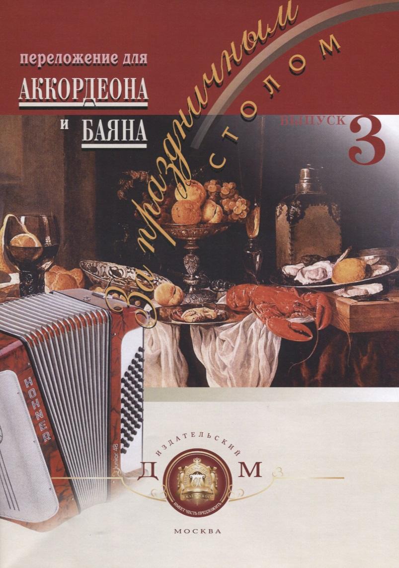 Катанский А. За праздничным столом. Для аккордеона и баяна. Выпуск 3