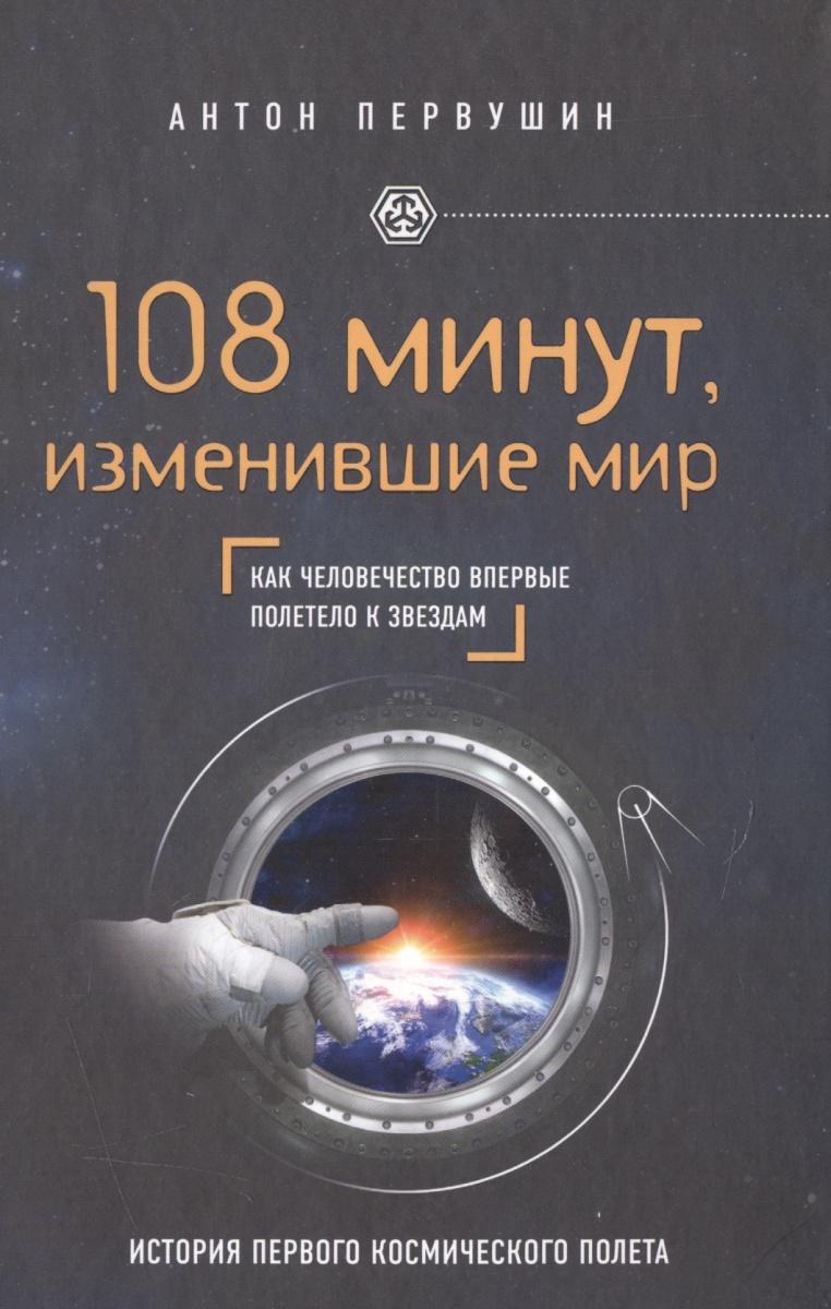 Первушин А. 108 минут, изменившие мир. Как человечество впервые полетело к звездам музыка cd dvd 3cd 2dvd t