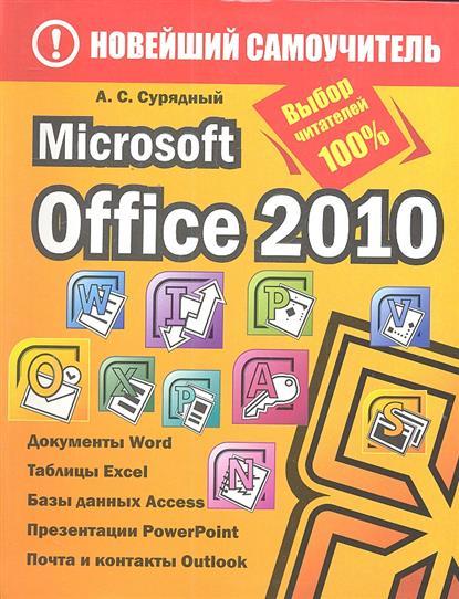 Сурядный А. MS Office 2010 а с сурядный электронная почта