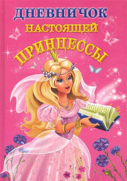 Дневничок настоящей принцессы