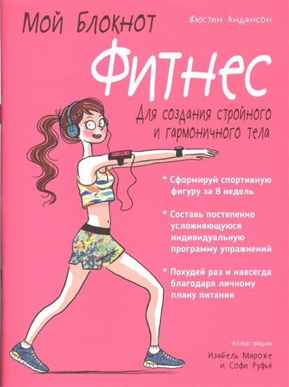 Мой блокнот. Фитнес