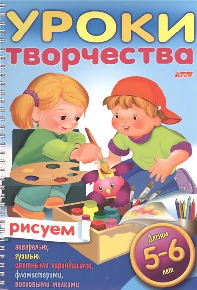Уроки творчества. Рисуем. Для детей 5-6 лет