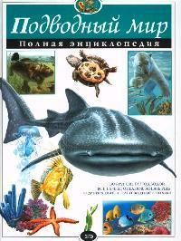 Школьник Ю. Подводный мир Полная энциклопедия ю к школьник растения полная энциклопедия