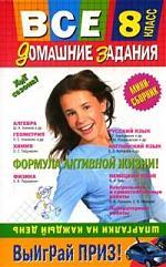 Все домашние задания 8 кл Мини-сборник