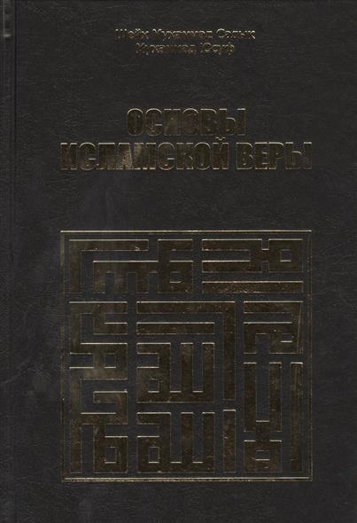Мухаммад Юсуф М. Основы исламской веры шейх мухаммад садык мухаммад юсуф хадисы и жизнь том 2 ислам и ийман