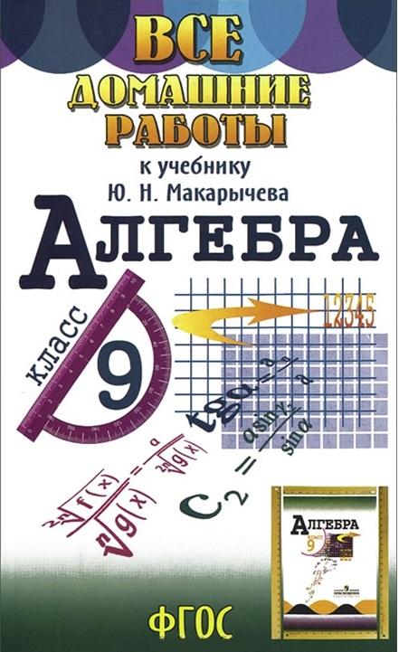 """Все домашние работы к учебнику Ю.Н. Макарычева """"Алгебра 9 класс"""""""