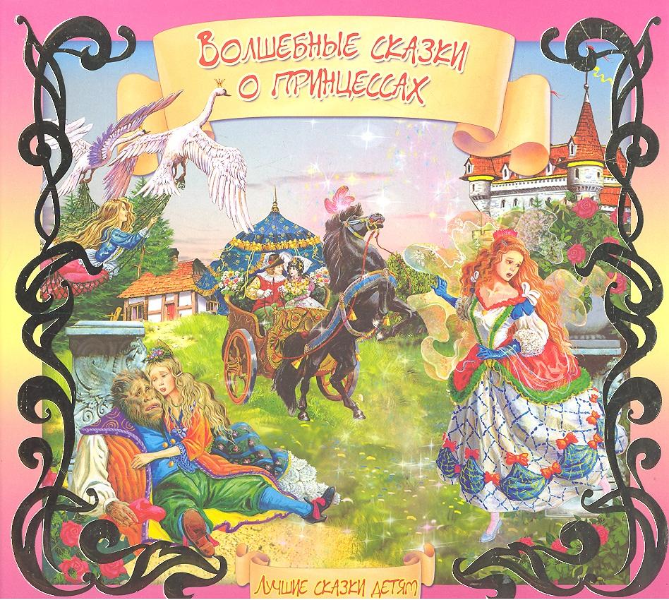 Кошелева А. (ред.) Волшебные сказки о принцессах волшебные сказки о принцах и принцессах