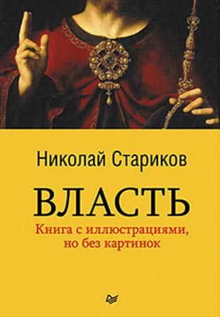 Стариков Н. Власть стариков н как предавали россию isbn 9785496013161