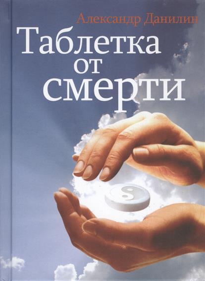 Данилин А. Таблетка от смерти (+CD)