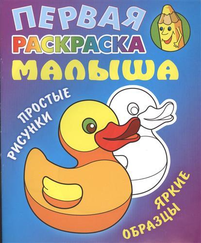 Кузьмин С. (сост.) Уточка ISBN: 9789851710214 кузьмин с сост попугай