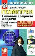 Геометрия Типовые вопросы и задачи