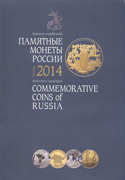 Памятные и инвестиционные монеты России 2014 / Commemorative and Investment Coins Of Russia 2014. Каталог-справочник