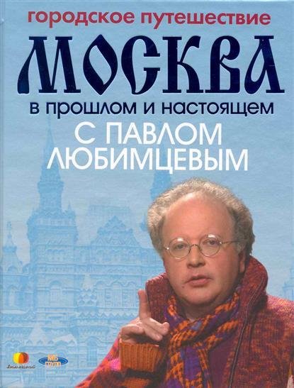 Городское путешествие Москва в прошлом и наст. с П. Любимцевым