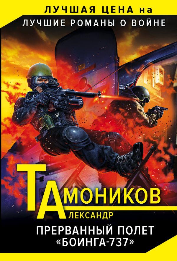 Тамоников А. Прерванный полет «Боинга-737» прерванный отдых