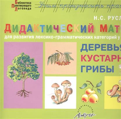 Дидактический материал для развития лексико-грамматических категорий у детей 5-7 лет. Деревья, кустарники, грибы