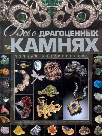 Все о драгоценных камнях Полная энциклопедия