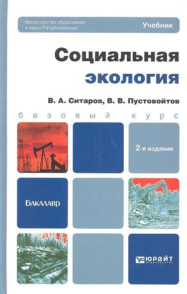 Социальная экология. Учебник для бакалавров. 2-е издание, переработанное и дополненное