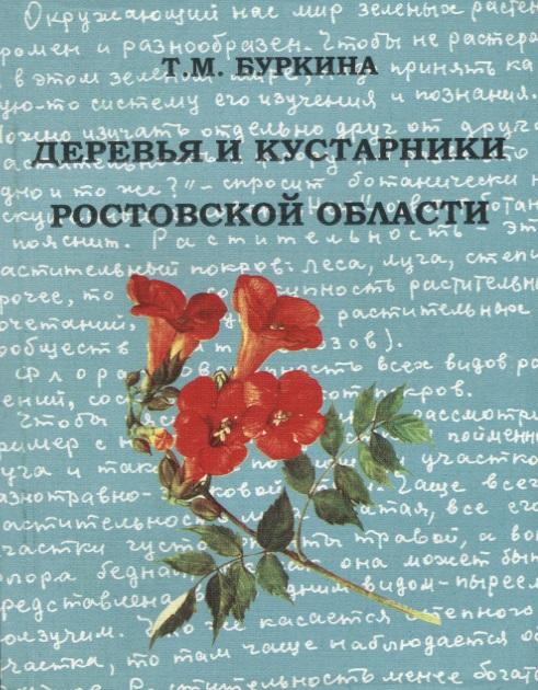 Деревья и кустарники Ростовской области