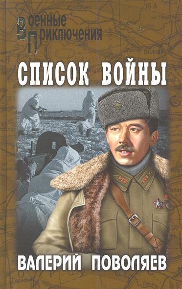 Поволяев В. Список войны