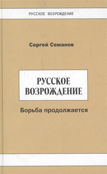 Русское возрождение: борьба продолжается