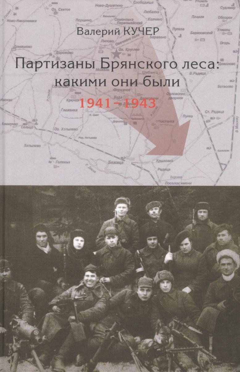 Партизаны Брянского леса: какими они были. 1941-1943 годы