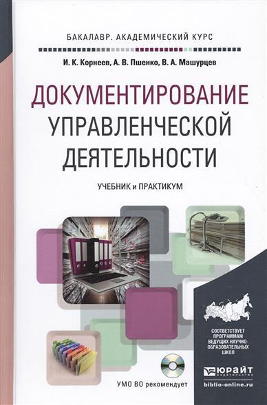 Документирование управленческой деятельности. Учебник и практикум для академического бакалавриата (+CD)