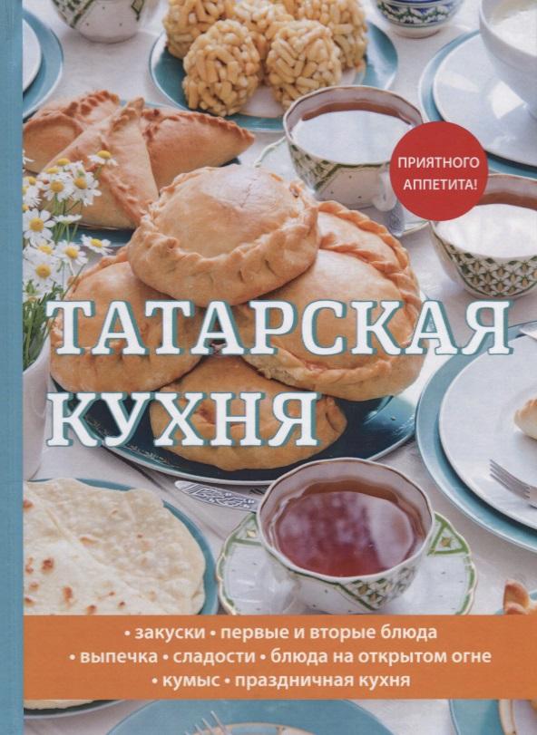 Поливалина Л. Татарская кухня ISBN: 9785521058228 татарская чайная