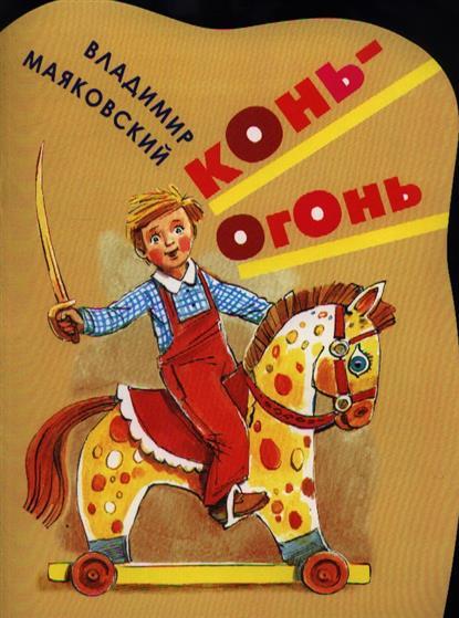 Маяковский В. Конь-огонь
