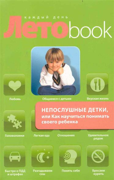 Непослушные детки или Как научиться понимать своего ребенка