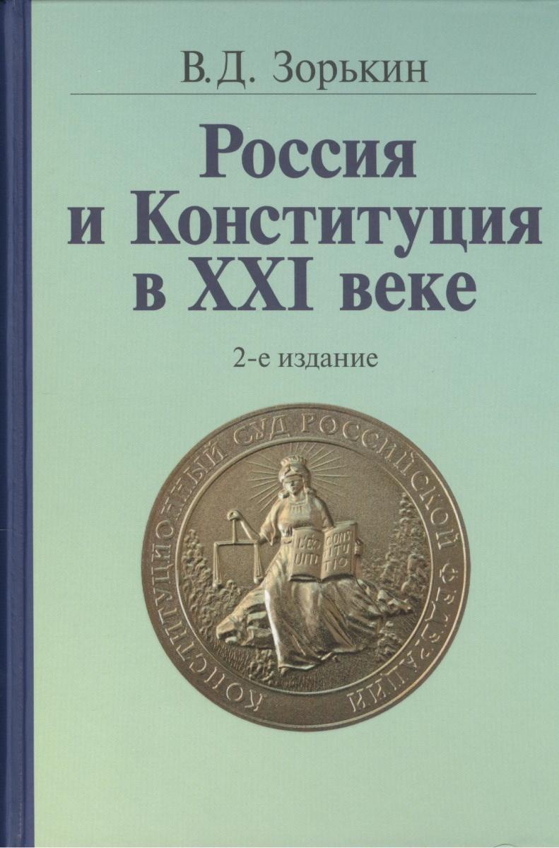 Зорькин В. Россия и Конституция в XXI веке пикетти т капитал в xxi веке