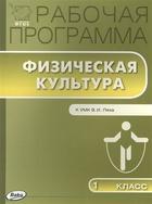 Рабочая программа по Физической культуре 1 класс к УМК В.И. Ляха (М.: Просвещение)