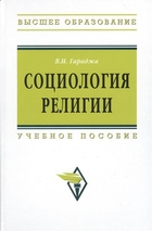 Социология религии. Учебное пособие