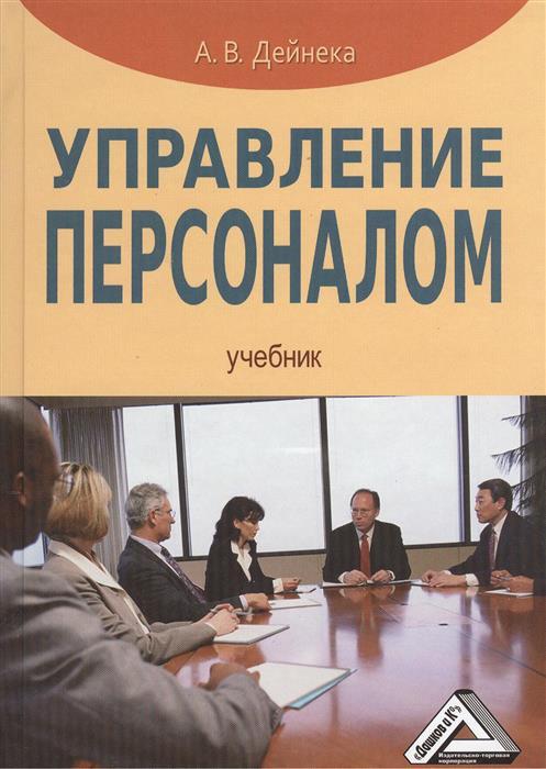 Дейнека А. Управление персоналом. Учебник ISBN: 9785394023750