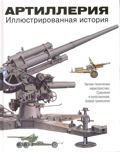 Артиллерия Илл. история