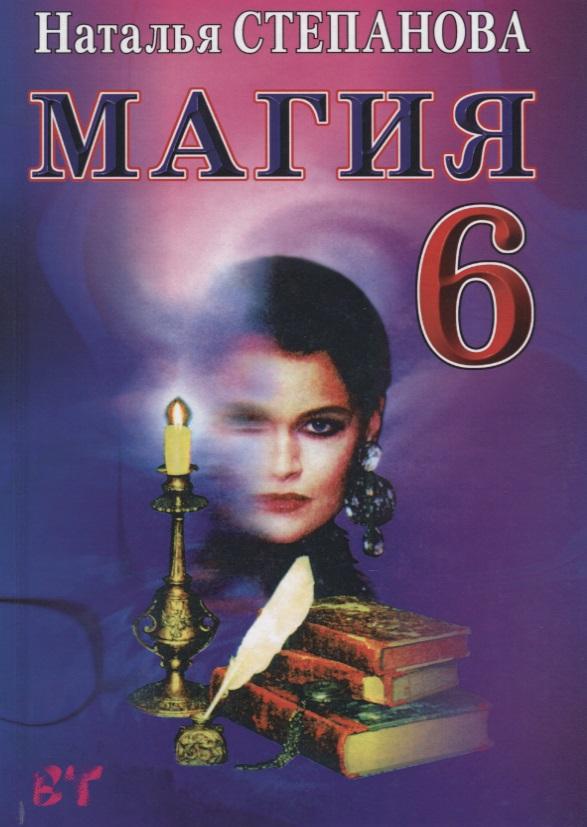 Степанова Н. Магия-6 velante 818 806 02