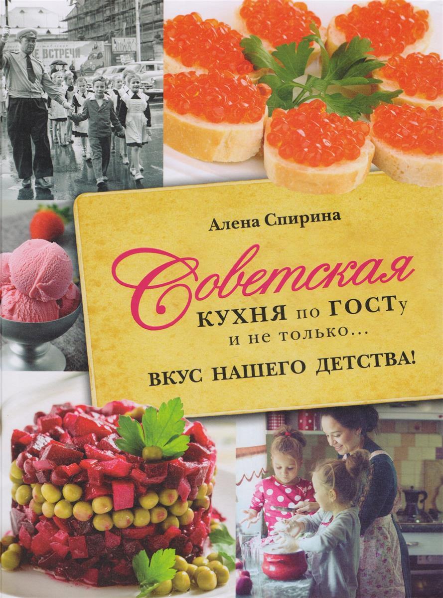 Спирина А. Советская кухня по ГОСТу и не только… цена