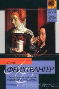 Безобразная герцогиня Маргарита Маульташ