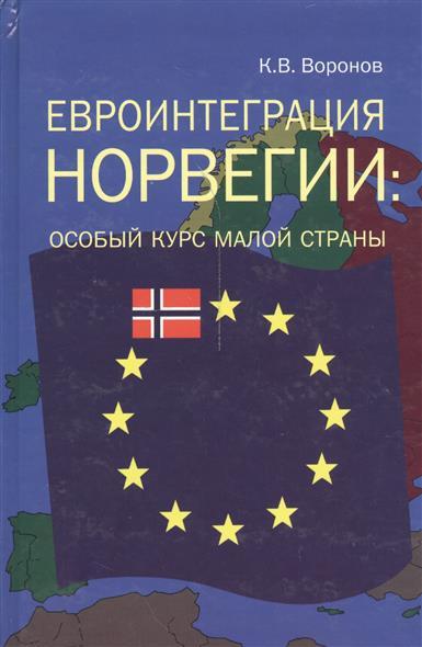 Евроинтеграция Норвегии: особый курс малой страны