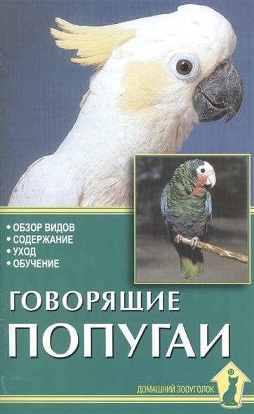 Говорящие попугаи. Обзор видов. Содержание. Уход. Обучение