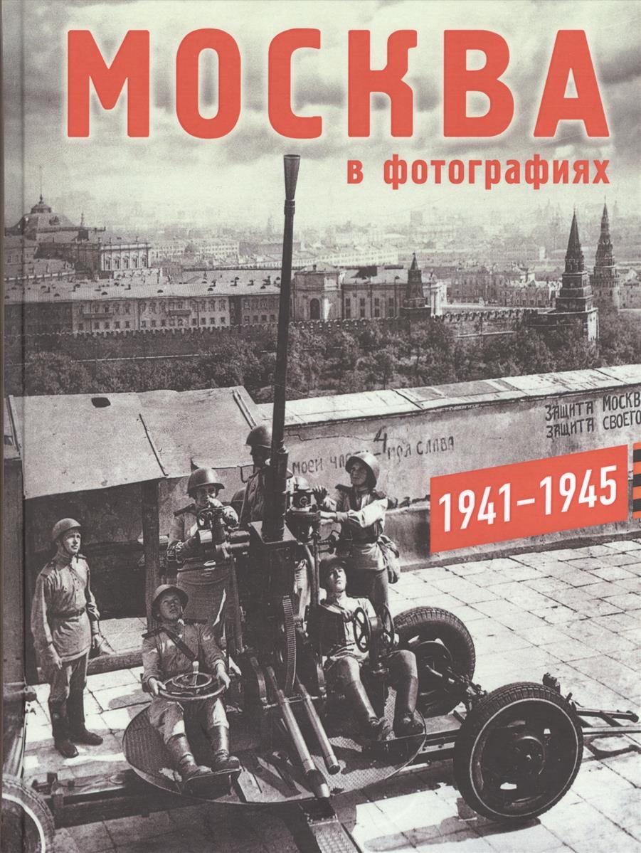 Колоскова Е., Коробова А., Мальцева Л. (сост.) Москва в фотографиях 1941-1945 ISBN: 9785874174798 москва в фотографиях 1941–1945 годы альбом