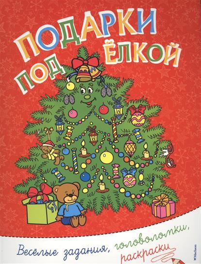 Подарки под елкой. Веселые задания, головоломки, раскраски