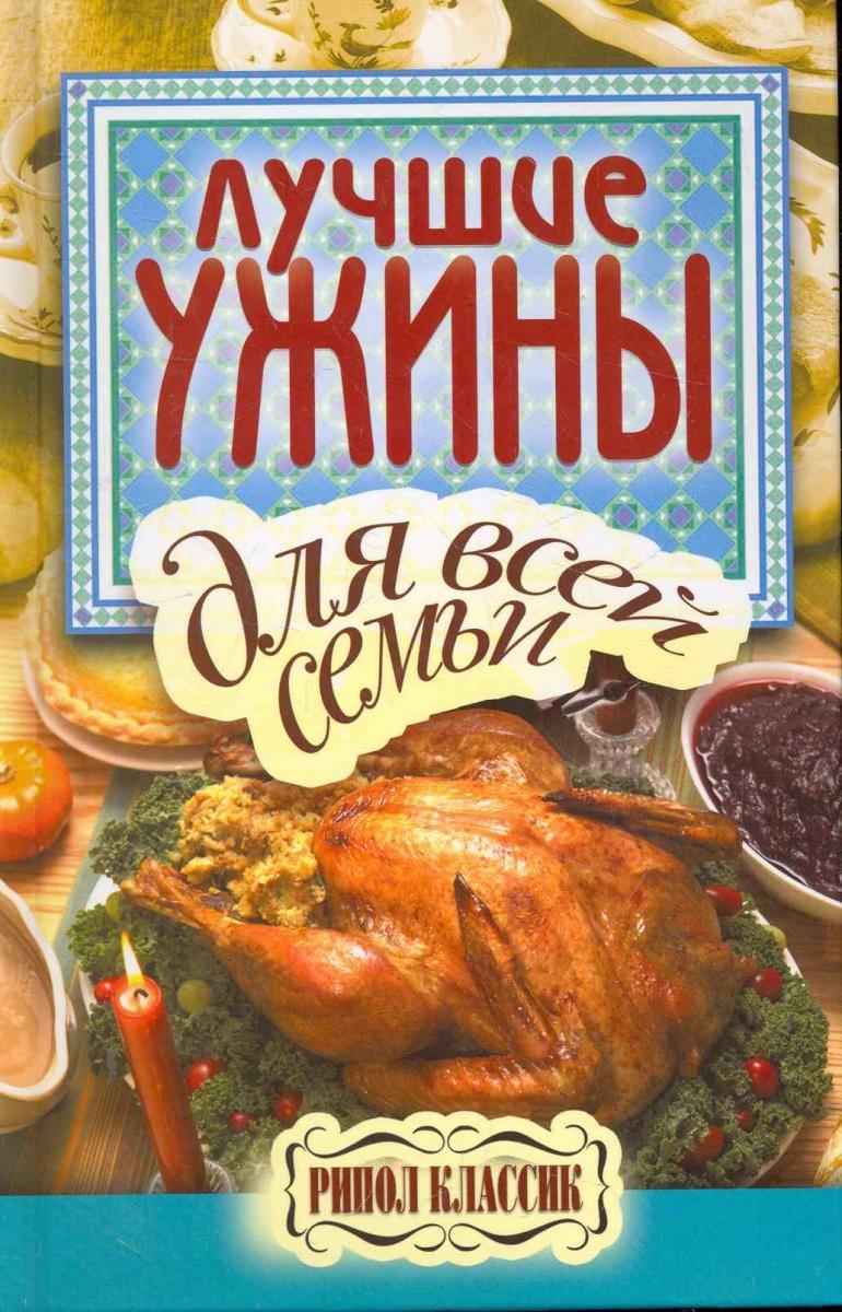 Бойко Е. Лучшие ужины для всей семьи / (Лучшие рецепты). Бойко Е. (Рипол)