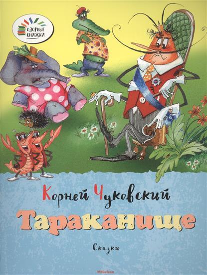 Чуковский К.: Тараканище  Путаница. Сказки