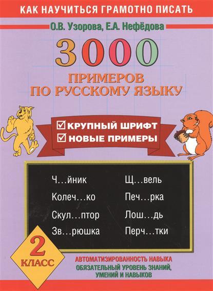3000 примеров по русскому языку 2 кл