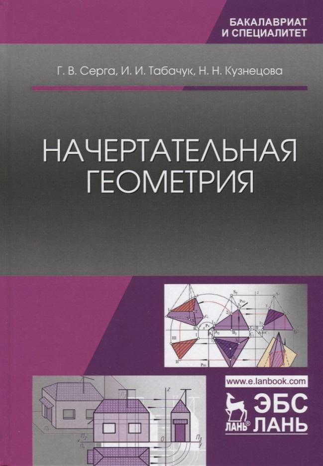 Серга Г., Табачук И., Кузнецова Н. Начертательная геометрия. Учебник талалай п начертательная геометрия на примерах